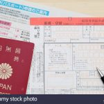 Application For Japanese Passport With A Pen Stock Photo