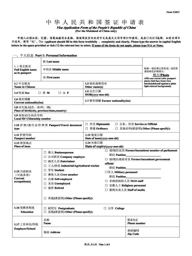 Chinese Consulate Visa Fill Online Printable Fillable