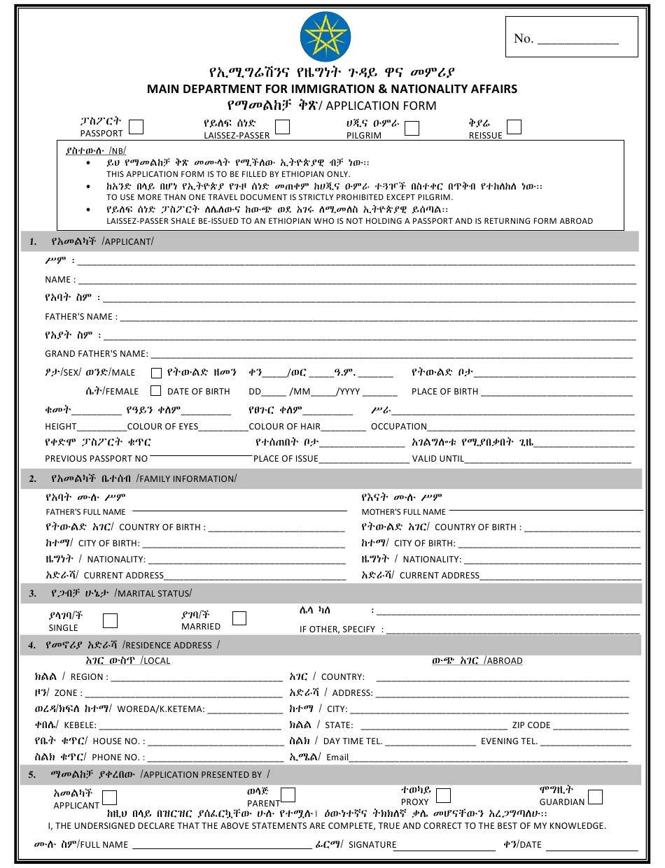 Ethiopia Travel Application Form Download Printable PDF