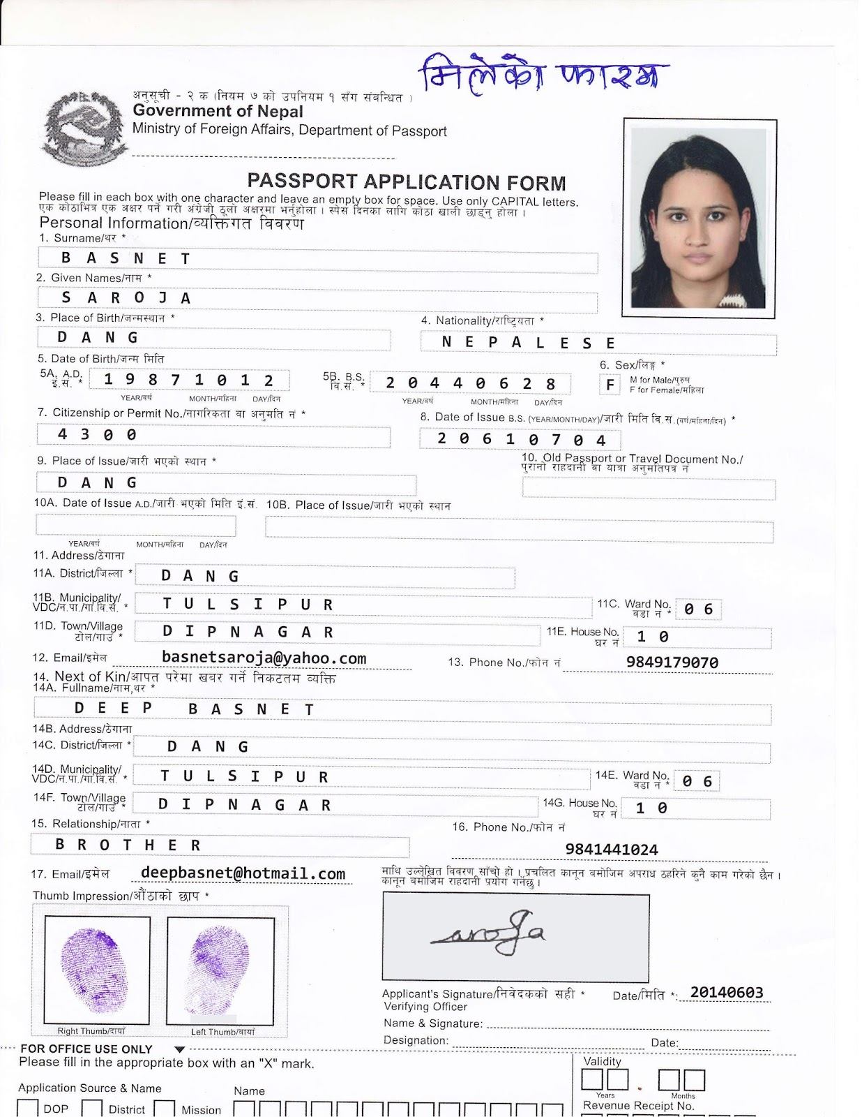Getting A Passport In Nepal Hollywood Celebrity Bollwood