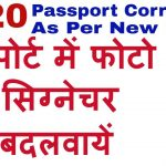 How To Change Photo And Signature In Passport Passport