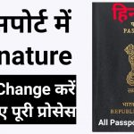 How To Change Signature In Passport