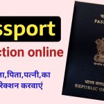 Passport Correction 2020 Spouse Name Addition Address