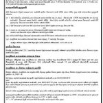 Sri Lankan Passport Renewal Application Form